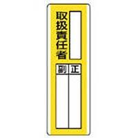 【CAINZ DASH】ユニット 短冊型指名標識 ○○取扱責任者・エコユニボード・360X120