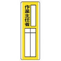 【CAINZ DASH】ユニット 短冊型指名標識 ○○作業主任者・エコユニボード・360X120