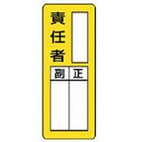 【CAINZ DASH】ユニット マグネット指名標識 ○○責任者・ゴムマグネット・200X80