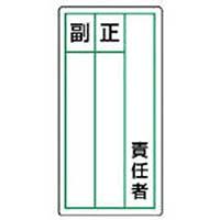 【CAINZ DASH】ユニット ステッカー製指名標識 責任者正副・10枚組・120X60