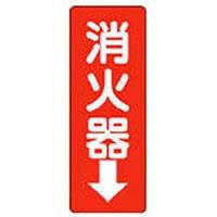 【CAINZ DASH】ユニット 消防標識 消火器↓・エコユニボード・240X80X1.2mm