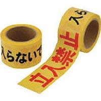 【CAINZ DASH】ユニット 立入禁止テープ(非粘着) ポリエチレン 70mm幅×50m巻