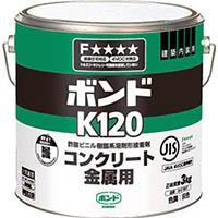 コンクリート・金属用 K120 3kg