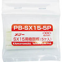 【CAINZ DASH】メリー 樹脂板SX15用(5個入り)