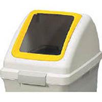 【CAINZ DASH】コンドル (屋内用屑入)リサイクルトラッシュ ECO−70(角穴蓋)黄