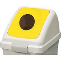 【CAINZ DASH】コンドル (屋内用屑入)リサイクルトラッシュ ECO−70(丸穴蓋)黄