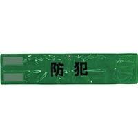 【CAINZ DASH】スリーライク ピン無し全面反射腕章「防犯」 蛍光グリーン 90×400