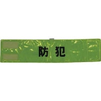【CAINZ DASH】スリーライク 全面反射腕章「防犯」 蛍光イエロー 90×400