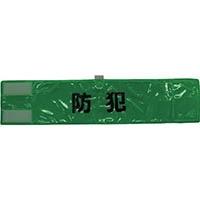 【CAINZ DASH】スリーライク 全面反射腕章「防犯」 蛍光グリーン 90×400
