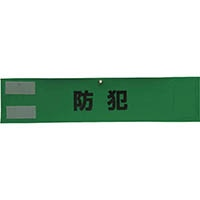 【CAINZ DASH】スリーライク 文字反射腕章「防犯」 蛍光グリーン 90×390