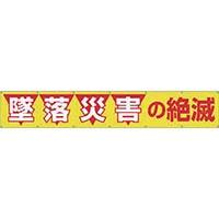 【CAINZ DASH】つくし 大型横幕 「墜落災害の絶滅」 ヒモ付き