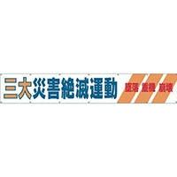 【CAINZ DASH】つくし 大型横幕 「三大災害絶滅運動」 ヒモ付き