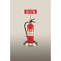 【CAINZ DASH】PROFIT 消火器ボックス置型  PFB−00S−S1
