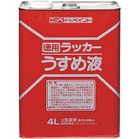 徳用ラッカーうすめ液 4L