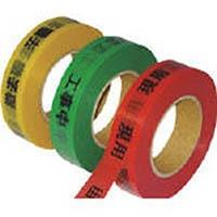 【CAINZ DASH】KEIAI 作業表示テープ 工事中