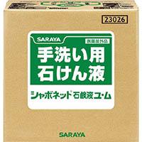 【CAINZ DASH】サラヤ 手洗い石鹸液 シャボネット石鹸液ユ・ム 20kg