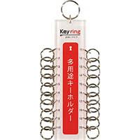 【CAINZ PRO】多用途キーホルダー20キータイプ KTY20