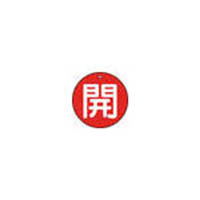 【CAINZ DASH】TRUSCO バルブ開閉表示板 開 赤 5枚組 50Ф