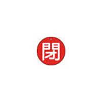 【CAINZ DASH】TRUSCO バルブ開閉表示板 閉 赤 5枚組 50Ф