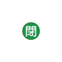 【CAINZ DASH】TRUSCO バルブ開閉表示板 閉 緑 5枚組 50Ф