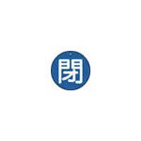 【CAINZ DASH】TRUSCO バルブ開閉表示板 閉 青 5枚組 50Ф