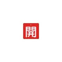 【CAINZ DASH】TRUSCO バルブ開閉表示板 開 赤地 白文字 5枚組 50×50