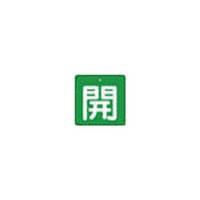 【CAINZ DASH】TRUSCO バルブ開閉表示板 開 緑地 白文字 5枚組 50×50