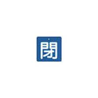【CAINZ DASH】TRUSCO バルブ開閉表示板 閉 青地 白文字 5枚組 50×50