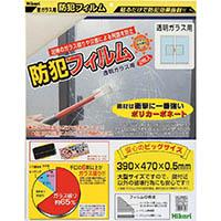 防犯フィルム透明用 BGF4739 390X4
