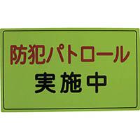 【CAINZ DASH】スリーライク 防犯広報用マグネットAタイプ(無反射)300×500