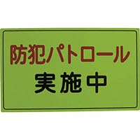 【CAINZ DASH】スリーライク 防犯広報用マグネットAタイプ(反射)300×500