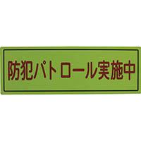 【CAINZ DASH】スリーライク 防犯広報用マグネットBタイプ(無反射)170×500
