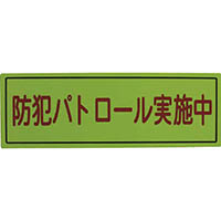【CAINZ DASH】スリーライク 防犯広報用マグネットBタイプ(反射)170×500