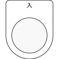 【CAINZ DASH】IM 押ボタン/セレクトスイッチ(メガネ銘板) 入 黒 φ22.5