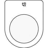 【CAINZ DASH】IM 押ボタン/セレクトスイッチ(メガネ銘板) 切 黒 φ22.5