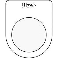 【CAINZ DASH】IM 押ボタン/セレクトスイッチ(メガネ銘板) リセット 黒 φ22.5