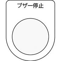 【CAINZ DASH】IM 押ボタン/セレクトスイッチ(メガネ銘板) ブザー停止 黒 φ22.5