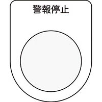 【CAINZ DASH】IM 押ボタン/セレクトスイッチ(メガネ銘板) 警報停止 黒 φ22.5