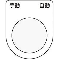 【CAINZ DASH】IM 押ボタン/セレクトスイッチ(メガネ銘板) 手動 自動 黒 φ22.5