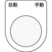 【CAINZ DASH】IM 押ボタン/セレクトスイッチ(メガネ銘板) 自動 手動 黒 φ22.5