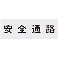 【CAINZ DASH】IM ステンシル 安全通路 文字サイズ100×100mm