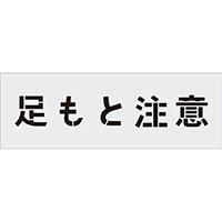 【CAINZ DASH】IM ステンシル 足もと注意 文字サイズ100×100mm