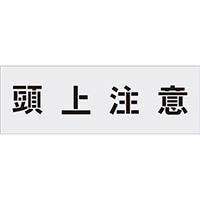 【CAINZ DASH】IM ステンシル 頭上注意 文字サイズ100×100mm