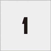【CAINZ DASH】IM ステンシル 1 文字サイズ50×40mm