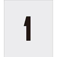 【CAINZ DASH】IM ステンシル 1 文字サイズ150×95mm