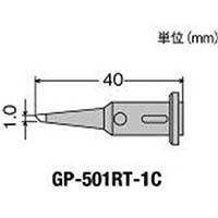 【CAINZ DASH】グット 替こて先1C型GP501用