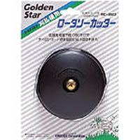 【CAINZ DASH】GS ロータリーカッター