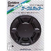 【CAINZ DASH】GS サークルカッター