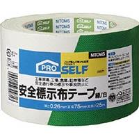 【CAINZ DASH】ニトムズ 安全表示テープ緑白75