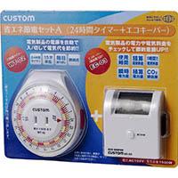 【CAINZ DASH】カスタム 節電セットA